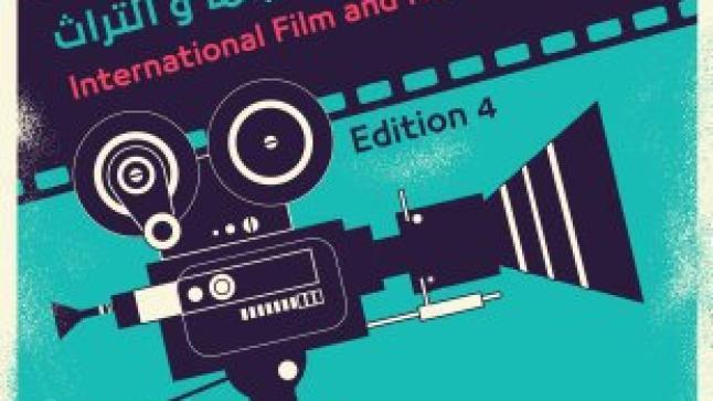 """مهرجان ميدلت للسينما و التراث ينظم دورته الرابعة تحت عنوان """" السينما والحس الإنساني """""""
