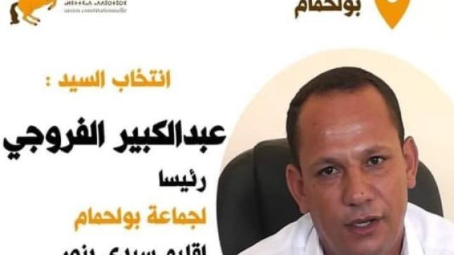 عبد الكبير الفروجي يحافظ على رئاسة الجماعة الترابية بوحمام بسيدي بنور