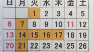 14日から17日までは夏季休暇です