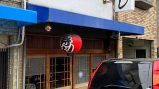 コスパ最強の地元のお寿司屋さん〜東中浜〜
