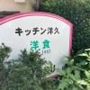 老舗の町の洋食屋さん〜今福鶴見〜