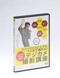 リフォーム業者のための デジカメ撮影講座(DVD)