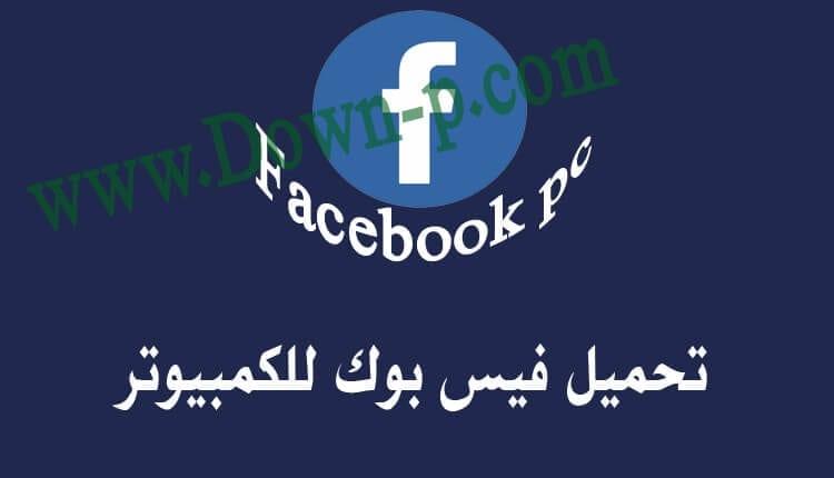 تحميل برنامج فيس بوك للكمبيوتر 2019 مجانا برابط مباشر Facebook