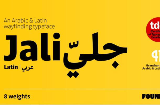 Jali-Arabic-Font-Family