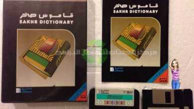 Photo of Télécharger Sakhr Dictionary Anglais-Arabe Pour Windows