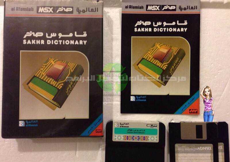 Télécharger Sakhr Dictionary Anglais-Arabe Pour Windows