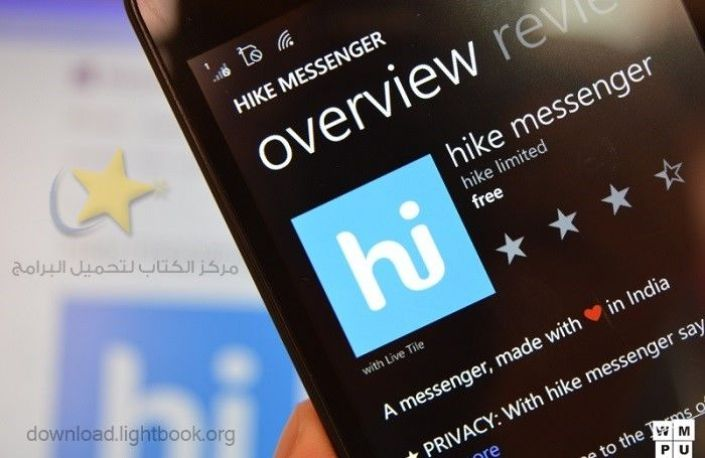 Download Hike Messenger Free 2019 for iPhone & Android