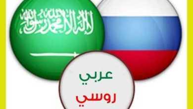 تنزيل القاموس العربي الروسي لأنظمة اندرويد برابط مباشر مجانا