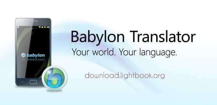 Télécharger Babylon Meilleure Dictionnaire Dernière Version