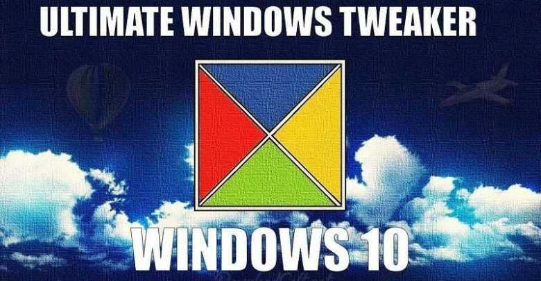 Photo of تحميل أداة Ultimate Windows Tweaker – تحسين وتسريع ويندوز 10