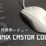 「Mionix CASTOR COLOR」3ヵ月使用レビュー。斬新なカラーを展開するゲーミングマウスの実力は?