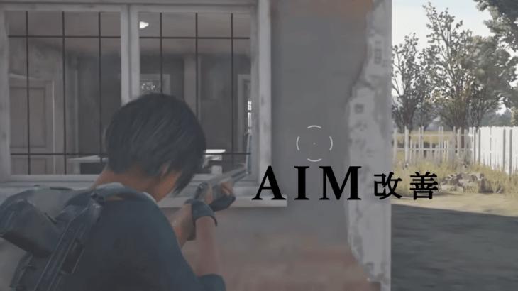 【PUBGのAIMを改善したい方必見】AIMの正確性を上げ、無駄な動きを無くすための練習方法