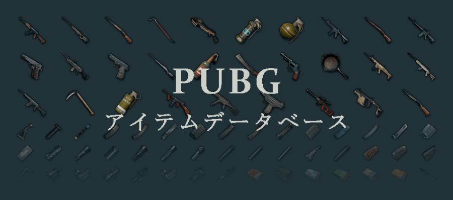 【PUBGアイテムデータベース】武器/防具/回復剤/車両などの性能や使い方・テクニックまとめ