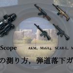 【PUBG】4xスコープを覗くだけで敵との距離を測れる?アサルトライフルの弾道落下と並べて解説