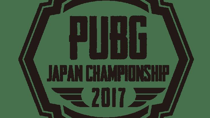 【PUBG】誰でも出場可能な国内大会「PUBG JAPAN CHAMPIONSHIP 2017」の参加受付が開始