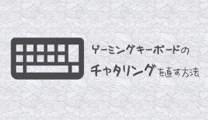 PS4やXboxなどでマウスとキーボードを使用する方法と,おすすめコンバーター紹介