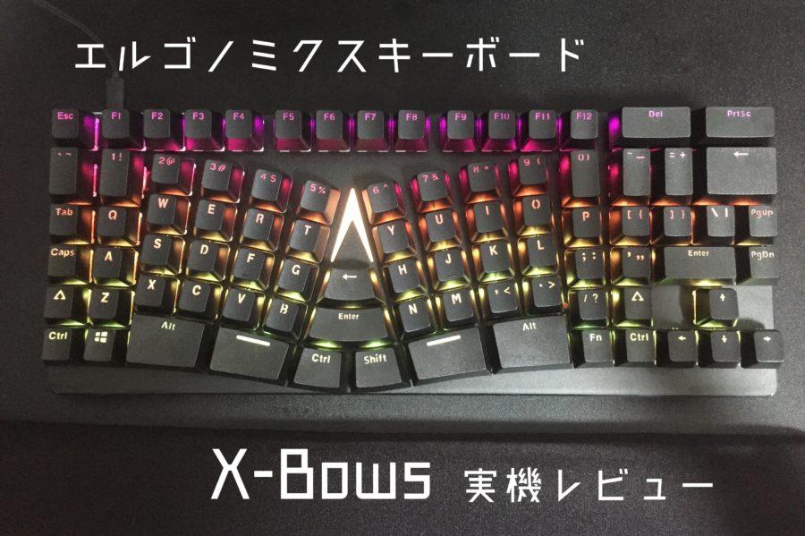 レビュー:テンキーレスのエルゴノミクスキーボード「X-Bows」はゲーミング用途にも耐えうる性能だった