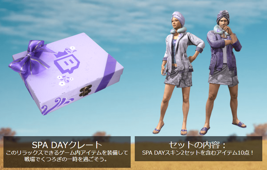 【PUBG】Twitch Prime会員特典(第2弾):限定スキン10種を含む「SPA DAYクレート」が8月17日まで入手可能