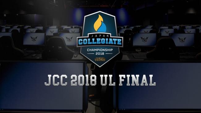全日本大学LoL選手権の決勝戦『JCC 2018 UL FINAL』が7月15日(日)14時より放送。優勝チームは中国で開催される国際大会に出場