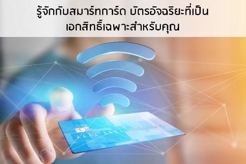 Post SmartCard