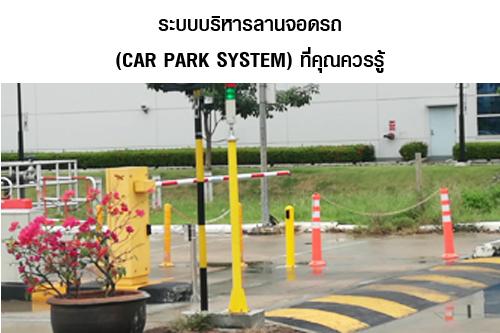 ระบบบริหารลานจอดรถ