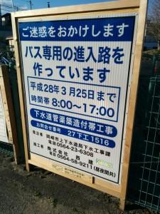福岡町バス停工事