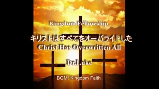 Dr.Lukeのワンショット@vimeo:キリストはすべてをオーバーライトした