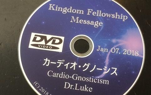 Dr.Lukeのウイークリー・メッセージ(動画)DVD領布のお知らせ
