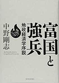 本日の一冊:富国と強兵-地政経済学序説-