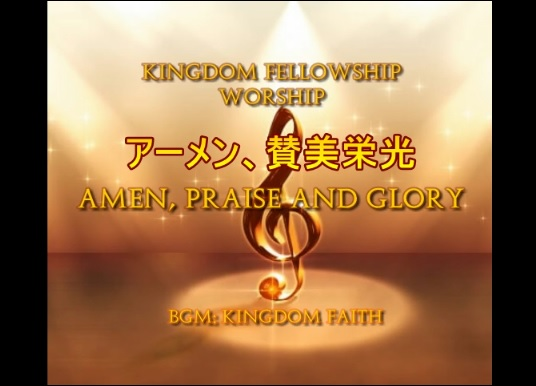 OUR WORSHIP:Amen, Praise and Glory