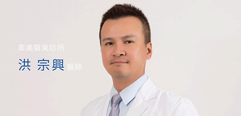 診所簡介 | 奧美醫美診所