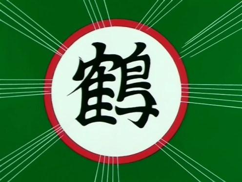 tsuru-1