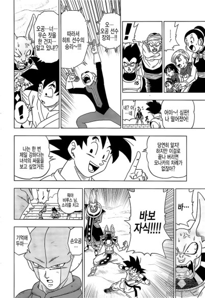 dragon-ball-super-chap-13-29