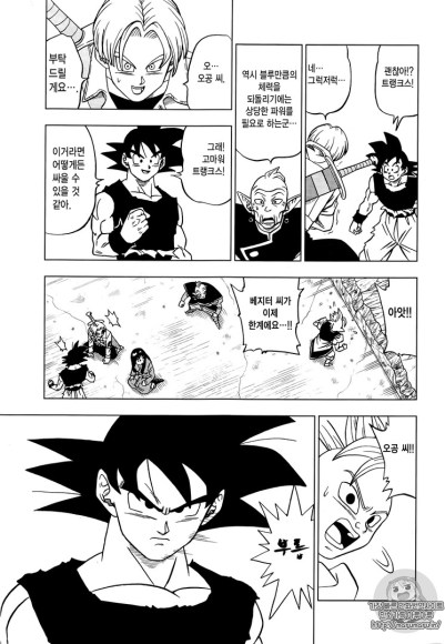 dragon-ball-super-chap-24-25