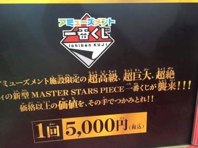 Ikkai 5000yens Amuzement Ichiban Kuji MSP Son Gokū SSJ