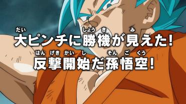 dragon-ball-super-ep-26-screen-15