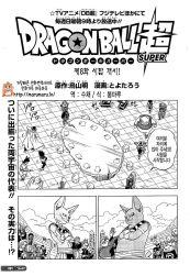 dragon-ball-superchapter-8-1
