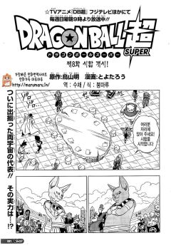 dragon-ball-superchapter-8-1