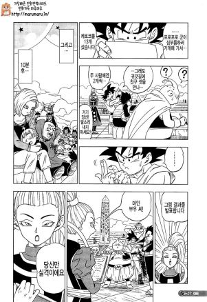 dragon-ball-superchapter-8-6