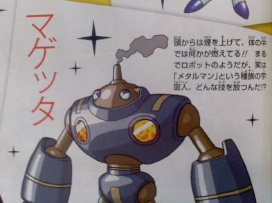 magetaa-character-design