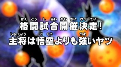 Dragon Ball Super Episode 29