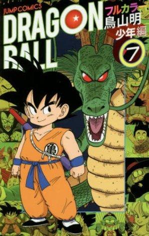 dragon-ball-full-color-shonen-hen-7