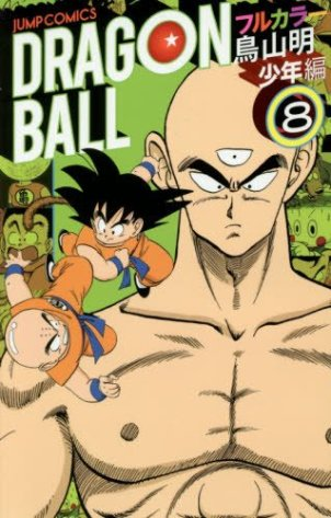 dragon-ball-full-color-shonen-hen-8