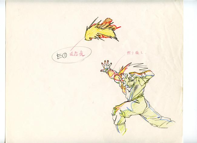 Genga - Son Gokû 1er Genkidama - 1