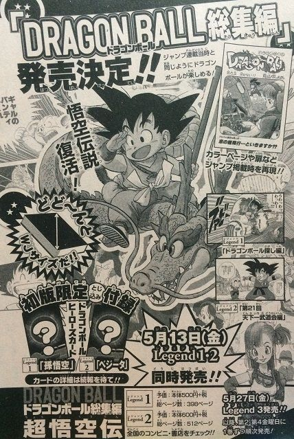 dragon-ball-soushuu-hen-manga-edition