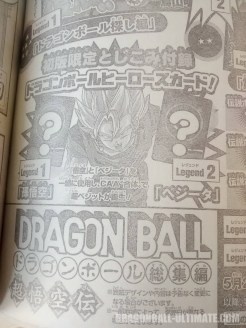 photo-dragon-ball-soushuu-hen-5