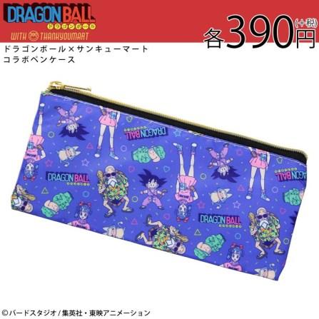 dragonballxthankyoumart-trousse-stylos