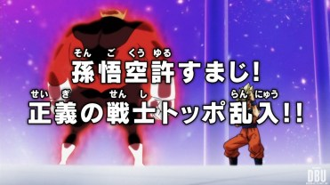 Dragon Ball Super épisode 082