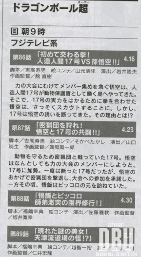 dragon-ball-super-86-87-88-89-synopsis-and-titles2