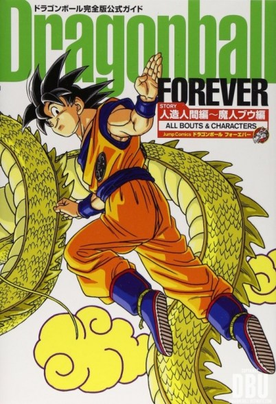 dragon_ball_forever_818